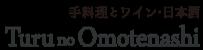 Turu no Omotenashi
